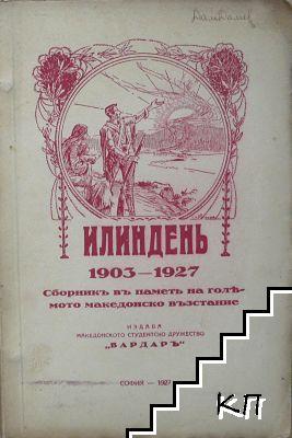 Илиндень 1903-1927. Книга 6