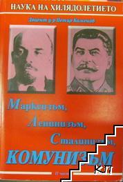 Марксизъм, ленинизъм, сталинизъм, комунизъм. Част 2