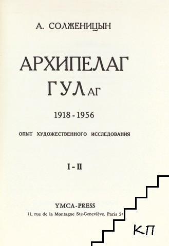 Архипелаг ГУЛАГ. Том 1-3 (Допълнителна снимка 2)
