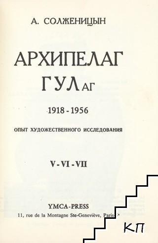 Архипелаг ГУЛАГ. Том 1-3 (Допълнителна снимка 3)