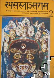 Шамбала. Бр. 2 / 1991