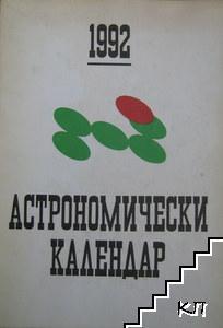 Астрономически календар за 1992 година