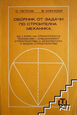 Сборник от задачи по строителна механика