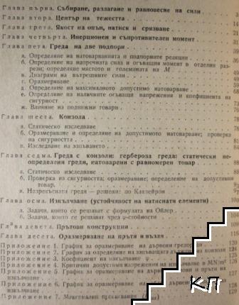 Сборник от задачи по строителна механика (Допълнителна снимка 1)