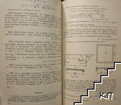 Сборник от задачи по строителна механика (Допълнителна снимка 3)