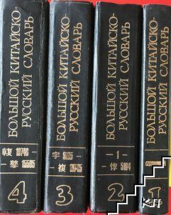 Большой китайско-русский словарь в четырех томах. Том 1-4