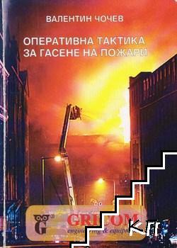 Оперативна тактика за гасене на пожари