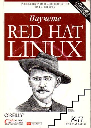 Научете Red Hat Linux