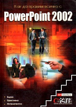 Как да правим всичко с PowerPoint 2002