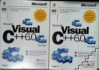 Microsoft Visual C++ 6. 0. Том 1-2