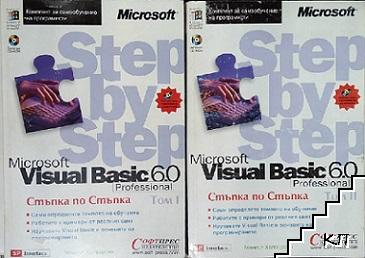 Step by step: Microsoft Visual Basic 6.0. Том 1-2