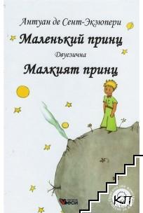 Маленький принц / Малкият принц
