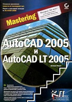 Mastering AutoCAD 2005 и AutoCAD LT 2005 + CD