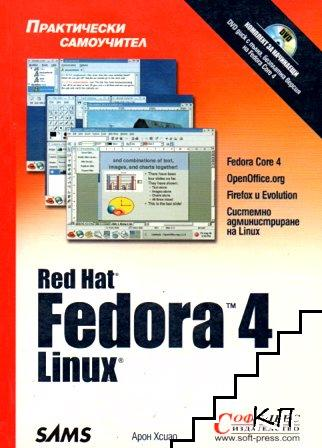 Red hat Fedora 4 Linux. Практически самоучител + DVD