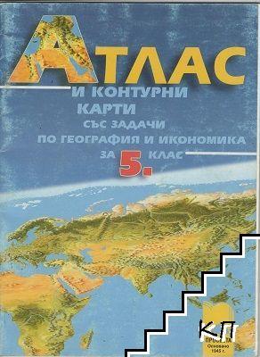 Атлас и контурни карти със задачи по география и икономика за 5. клас