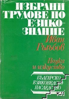 Избрани трудове по езикознание