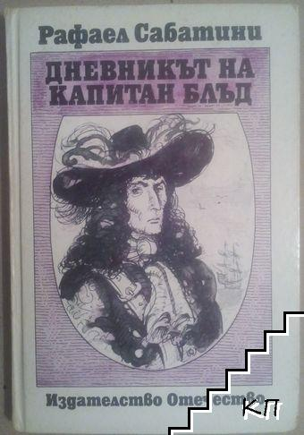 Дневникът ка капитан Блъд