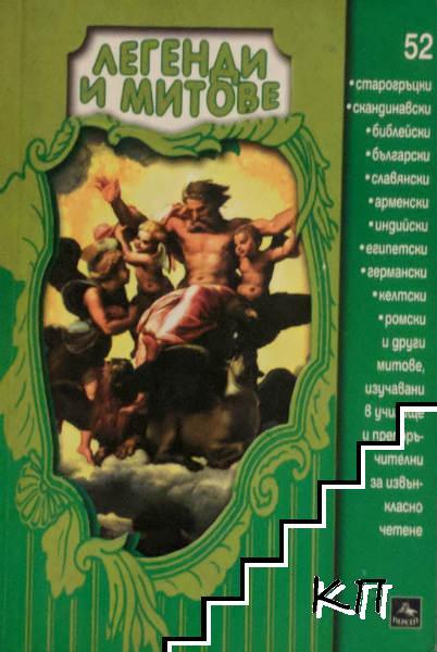 Легенди и митове. Книга 52
