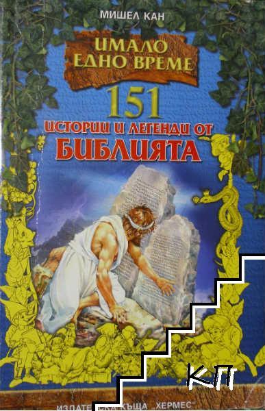 151 истории и легенди от Библията