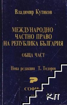 Международно частно право на Република България. Обща част
