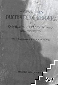 Наръчна тактическа книжка за офицера и подофицера въ полето