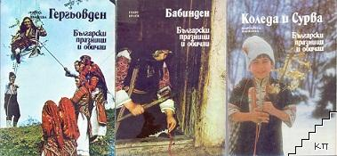 Гергьовден / Бабинден / Коледа и Сурва