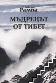 Мъдрецът от Тибет