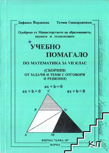 Учебно помагало по математика за VII клас