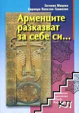Арменците разказват за себе си...