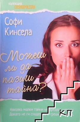 Можеш ли да пазиш тайна?
