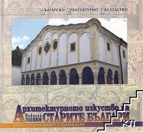 Архитектурното изкуство на старите българи. Том 2-3