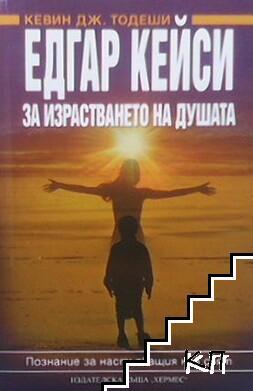 Едгар Кейси: За израстването на душата