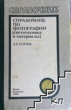 Справочник по фотографии