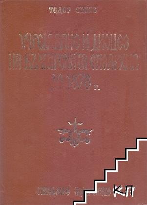 Учредяване и диоцез на българската екзархия до 1878 г.