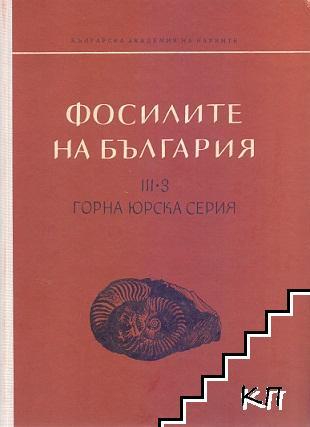 Фосилите на България. Том 3: Горна юрска серия. Ammonodea