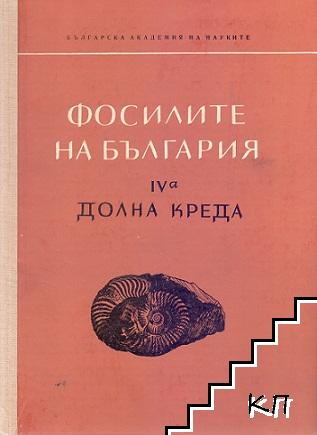 Фосилите на България. Том 4a: Долна креда. Belemnetida