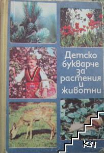 Детско букварче за растения и животни