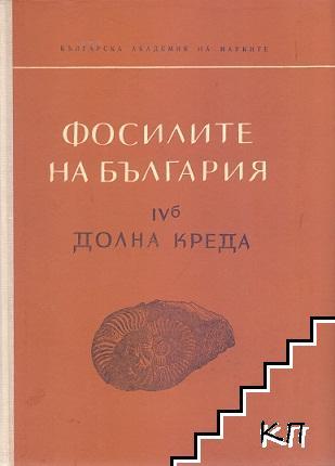 Фосилите на България. Том 4б: Долна креда. Охлюви и миди