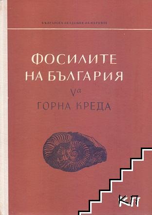 Фосилите на България. Том 5а: Горна креда. Cephalopoda (Nautiloidea, ammonoidea) и Еchinodermata (echinoidea)