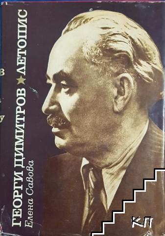 Георги Димитров. Летопис за живота и революционната му дейност