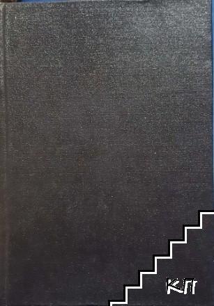 Футболна панорама. Бр. 5-6, 8-10 / 1973. Бр. 1-12 / 1974