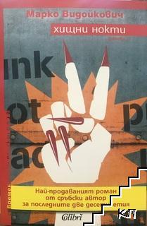 Хищни нокти