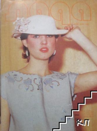 Лада. Май-юни / 1988
