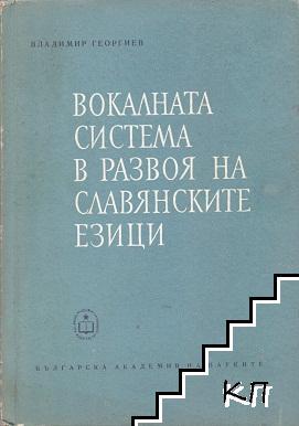 Вокалната система в развоя на славянските езици
