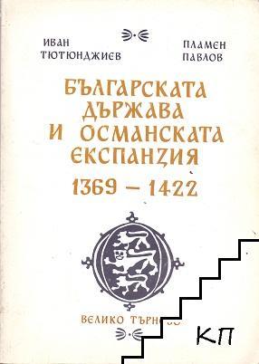 Българската държава и османската експанзия 1369-1422