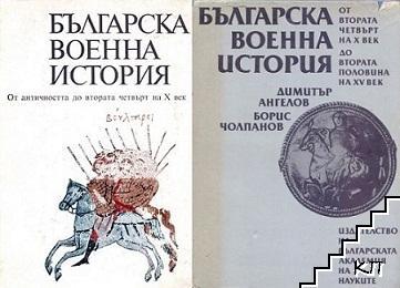Българска военна история. Част 1-2
