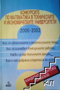 Конкурсите по математика в техническите и икономическите университети 2000-2002