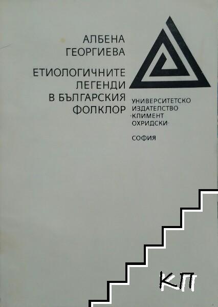 Етиологичните легенди в българския фолклор
