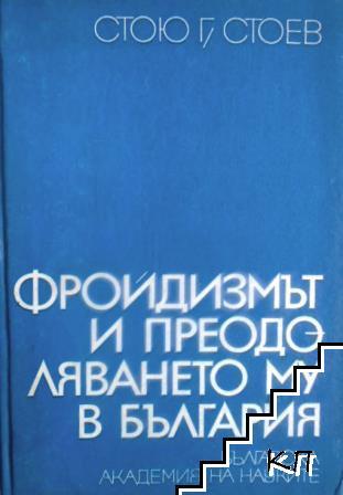 Фройдизмът и преодоляването му в България
