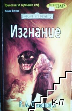 Трилогия за мрачния елф. Книга 2: Изгнание